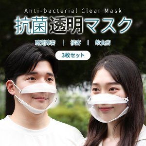 抗菌透明マスク 3枚セット ウイルス  繰り返し 口元 接客 飲食店 美容 医療 飛沫防止 笑顔 聴覚障害 口が見える レディース メンズ 男女兼用 ネコポス|vaniastore