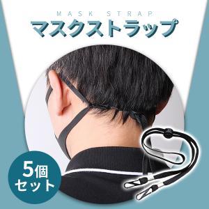 マスクネックストラップ 5個セット 紛失防止 首下げ マスク用 耳が痛くならない 長さ調整 マスクバンド ネコポス|vaniastore