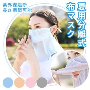 夏用 分離式 布マスク スカーフ 紫外線遮断 洗える 花粉症対策 黄砂対策 長さ調節 ネコポス|vaniastore