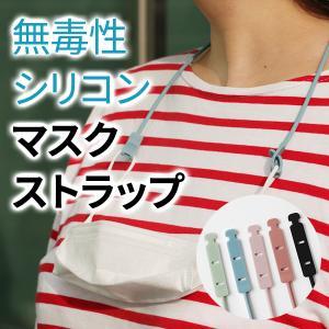 シリコンマスクストラップ 2個セット ネックストラップ 紛失防止 首かけ おしゃれ 携帯 洗える やわらかい ネコポス|vaniastore