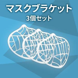 マスクブラケット 3個セット マスクプラケット 立体 メイク保護 マスクフレーム マスクスペース 洗って使える 息しやすい 快適 定形外|vaniastore
