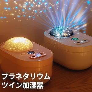 加湿器 卓上 充電式 プラネタリウムツイン加湿器 卓上 小型 プラネタリウム 大容量 ダブル加湿 保湿 乾燥対策 風邪予防 LED 星空 きれい 星空 天井 宅配便|vaniastore