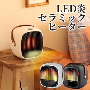 セラミックヒーター 小型ヒーター LED炎 LED火 足元 オフィス 即暖 速暖 省エネ 安全 脱衣...
