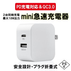 USB 充電器 2口 iPhone12 USB-C PD Magsafeアダプター  QC3.0 18W 2台同時 折畳式タップ 小型 軽量 TYPE-A ACアダプタ スマホ充電 定形外 vaniastore