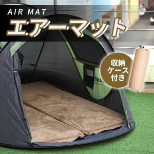 エアーマット スエード生地 キャンプ エアーベッド 自動膨張 バルブ式 連結 心地よい肌触り すべりどめ 快眠 車中泊 テント マット アウトドア 宅急便|vaniastore