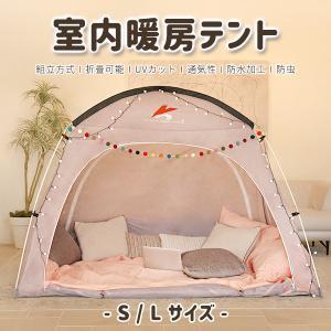 室内テント 暖房テント プライベート空間 保温 保湿 寝室 子ども部屋 こどもスペース 仕切り 省エネ エコ コンパクト収納 ハウスダスト おうちキャンプ 宅急便|vaniastore