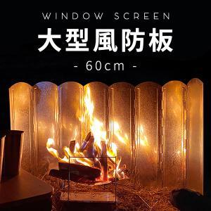 大型風防板 大型風除板 大型反射板 リフレクター ウインドスクリーン 折り畳み式 風よけ 60cm 専用収納ケース付き 焚き火 焚き火台 防風 風防 アウトドア 宅急便|vaniastore