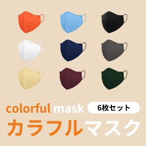 カラーマスク 6枚セット カラフルマスク 使い捨てマスク マスク インフルエンザ 花粉  おしゃれ シンプル ネコポス|vaniastore