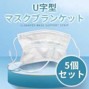 マスクブラケット マスクプラケット 5個セット U型 立体 メイク保護 マスクフレーム マスクスペース 洗って使える 息しやすい 快適 ネコポス|vaniastore