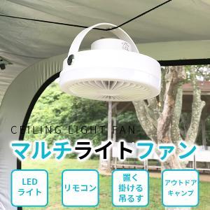 扇風機 吊り下げ アウトドア テント用 ランタン  リモコン付き  スタンド 掛ける コンパクト 携帯 軽量 静音 防災 避難 かわいい おしゃれ 熱中症対策 宅急便|vaniastore