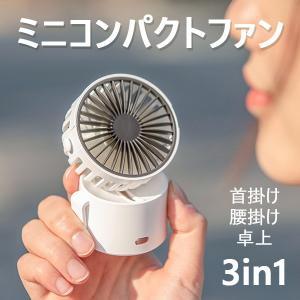 扇風機 首かけ 軽量 最新 PSE認証バッテリー搭載 ホワイト 携帯  小さい 3段階風速 充電式 涼しい クリップ式 角度調整 熱中症対策 アウトドア 街歩き 宅急便|vaniastore