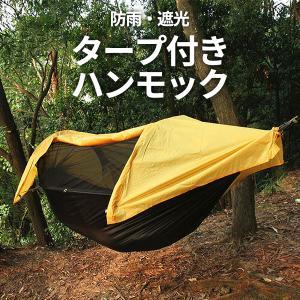 タープ付き ハンモック メッシュ 防水 防雨 防虫 キャンプ ソロキンプ 宅急便