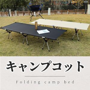 キャンプ コット 2way  折りたたみ 折畳み 軽量 アウトドア ソロキャンプ ファミリーキャンプ キャンプ BBQ バーベキュー レジャー オフィス 宅急便|vaniastore