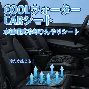 クールシート 車 座席 カーシート クールシートカバー  冷却シート 水循環 車 冷感 夏グッズ water  ひんやり 冷却  車載 座布団 ムレない 涼しい cool 宅急便|vaniastore