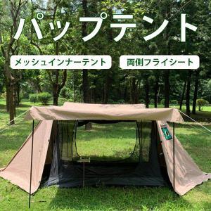 パップテント A型テント テント 大型 両開き メッシュ インナー フライシート 広い 日除け 目隠...
