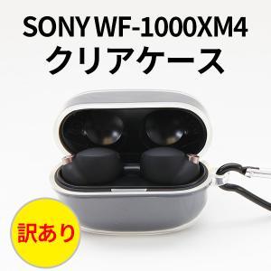 sony wf-1000xm 4 クリアケース 訳あり イヤホン case ソフトケース 透明 カラビナ付き 落下防止 充電対応 シンプル ネコポス|vaniastore