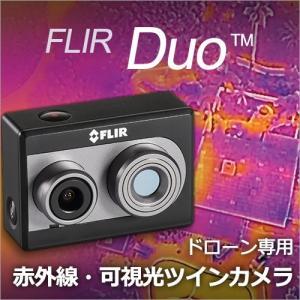 赤外線 カメラ ドローン FLIR Duo 可視光ツインカメラ アクションカメラ コンパクト 赤外線センサー Bluetooth 撮影 動画 取り寄せ