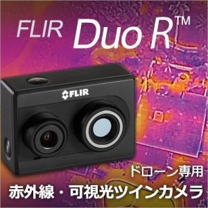 赤外線 カメラ ドローン FLIR Duo R 放射温度測定 可視光ツインカメラ アクションカメラ コンパクト 赤外線センサー Bluetooth 取り寄せ
