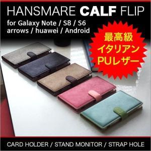Galaxy note 8 スマホケース 手帳型 Galaxy S8 S8 Plus arrows NX huawei p8 honor6 P9 P9lite ZenFone3 ascend mate7 HANSMARE CALF|vaniastore