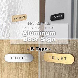 ドアプレート メタルプレート ドアサイン Hansmare Aluminum Door Sign インテリア トイレ オフィス 会社 事務所 部屋 表札 高級感 ネコポス vaniastore