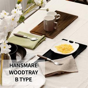 お盆 トレー  トレイ 木のトレー ウッドトレー 木製 おしゃれ 北欧 HANSMARE Wood  Tray B type 14.2cm 36.2cm 40cm ランチョンマット ランチ お膳 宅急便 vaniastore