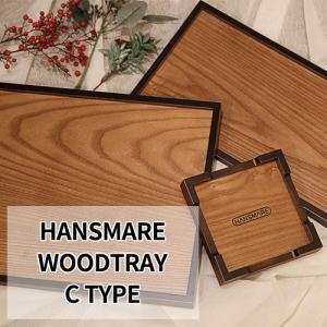 お盆 トレー トレイ 和風 HANSMARE Wood Tray C type 14cm 36.2cm 40cm ウッドトレー ランチョンマット 木製 プレート 食卓 ランチ おしゃれ 宅急便 vaniastore