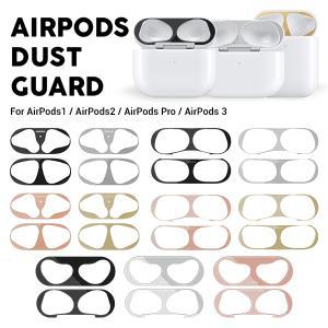 AirPods1 / AirPods2 / AirPods Pro motomo Airpods Dust Guard エアーポッズダストガード 金属粉侵入防止シール 防塵 埃 アクセサリー 保護 ネコポス|vaniastore