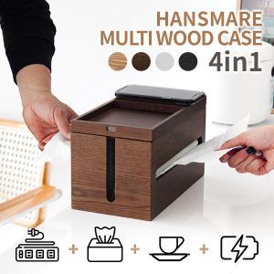 HANSMARE TC WOOD CASE 3in1 ケーブルボックス ティッシュケース おしゃれ 木製 小物収納 インテリア ティッシュボックス コードボックス 配線隠し 便利 宅急便|vaniastore