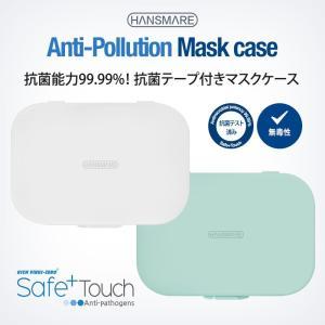 HANSMARE 抗菌 マスクケース 持ち運び ハード 抗菌テープ付き 携帯 マスクポーチ 携帯用 インフルエンザ 花粉  おしゃれ シンプル ウイルス対策 ネコポス|vaniastore