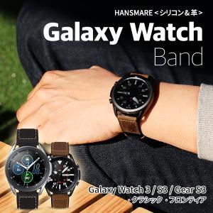 ギャラクシーウォッチ バンド ベルト Galaxy Watch 3 / S3 / GearS3 45mm HANSMARE 本革 革 レザー シリコン 汗 防水 おしゃれ レディース メンズ ネコポス vaniastore