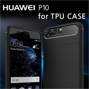 Huawei P10 ケース Huawei P10 バンパー 保護 耐衝撃 ハードケース 薄型 軽量 シリコンケース TPU素材 柔らかい ネコポス vaniastore