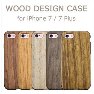 iPhone 8 / 7 8 Plus 7 Plus ケース WOOD DESIGN CASE 木目調 モダン TPU カバー 保護 ソフトケース スクラッチ防止 ゆうパケット|vaniastore