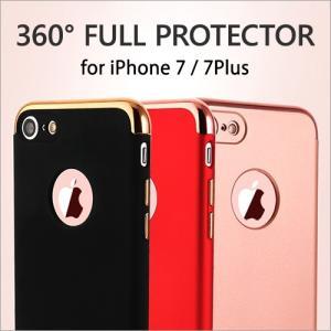 iPhone 8 / 7 / 8+ / 7+ ケース Full Protector Case for バンパーケース スリム 軽量 シンプル TPU素材 ゆうパケット|vaniastore