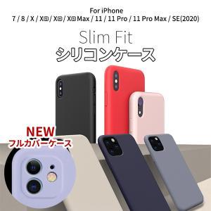 シリコンケース iPhone7/8/SE/11Pro/11/11ProMax/X/Xs/XR/XsMax/12mini/12/12pro/12promax スマホケースシリコン 保護 耐衝撃 ソフトケース ネコポス|vaniastore