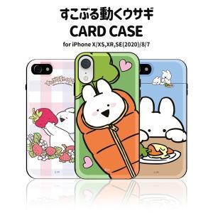 すこぶる動くウサギ 正規品 iPhone XR X/XS 8/7 スマホケース ハードケース かわいい カード収納 スタンド式 韓国 オーバーアクション ゆうパケット|vaniastore