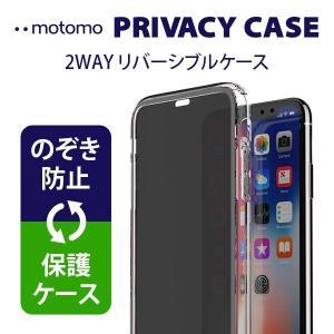 覗き見防止ケース のぞき見防止 motomo PRIVACY CASE 2way プライバシーケース 強化ガラス iPhone SE2 / X / XS / XR / Xs Max / 7 / 8 ネコポス|vaniastore
