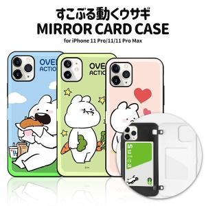 すこぶる動くウサギ 正規品 iPhone 11 pro 11 pro max スマホケース 鏡 カード入れ スタンド式 カード収納 オーバーアクション ICカード ゆうパケット|vaniastore