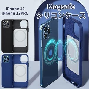 iPhone12 magsafe ケース iPhone12PRO マグセーフ シリコンケース 純正Magsafe搭載 ワイヤレス充電  マグネット 360度保護 耐衝撃 MFM認証 ネコポス|vaniastore