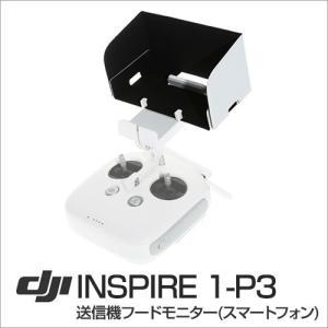 DJI Phantom Inspire 送信機フードモニター(スマートフォン用) Part 56 ゆうパケット vaniastore