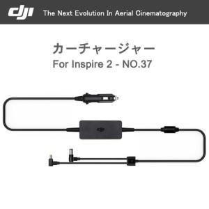 DJI Inspire 2 カーチャージャー PART37 Car Charger 宅急便|vaniastore
