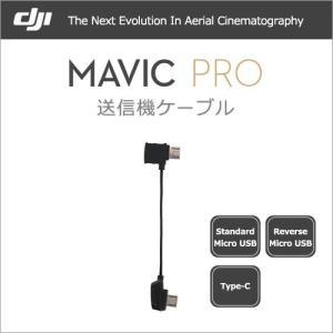 DJI Mavic -  RC Cable 送信機ケーブル コネクター 接続 Micro USB Type-C USB ネコポス|vaniastore