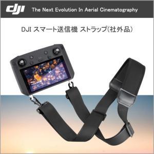 商品名: スマート送信機ストラップ  原産国: 中国  注意事項: ※DJI製品は、キャンペーン・イ...