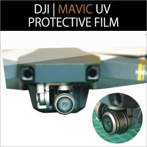 DJI MAVIC ドローン カメラ専用 保護フィルム ドローン DJI ドローン UV保護フィルム アクセサリー ネコポス|vaniastore