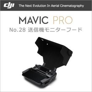 商品名:【DJI mavic 送信機モニターフード part.28】  原産国:中国  対応機種:D...