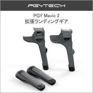 DJI Mavic 2 PGY 拡張ランディングギア 継脚 継ぎ脚 付け脚 足 高さ 調節 アップ カメラ保護 簡単取り外し 定形外 DJI認定ストア vaniastore