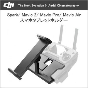 DJI  Mavic 2 Mavic Pro Mavic Air Spark PGYTECH スマホ タブレットホルダー ディアスホルダー 定形外|vaniastore