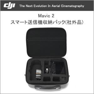 DJI Mavic 2 Pro Zoom ドローン スマート送信機 コントローラー 収納バック ケース アクセサリー 保護 宅急便|vaniastore