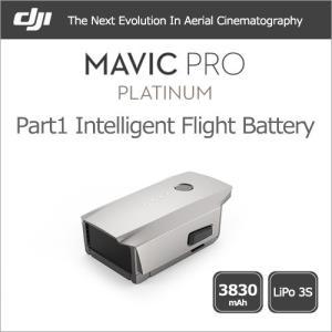 DJI Mavic Pro Platinum インテリジェントバッテリー パーツ Part1 Intelligent Flight Battery 電源 リポ ゆうパック[DJI正規代理店] vaniastore