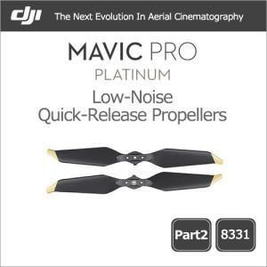ドローン DJI Mavic Pro Platinum Paet2 Low-Noise Quick-Release Propellers パーツ プロペラ [DJI正規代理店] ★予約商品★ DM便
