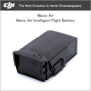 DJI Mavic Air マビック エア- インテリジェントフライト バッテリー PART 1 Intelligent Flight Battery ゆうパック vaniastore